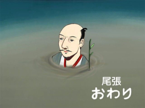 owari